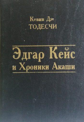 Кэвин Дж. Тодесчи. Эдгар Кейси и Хроники Акаши