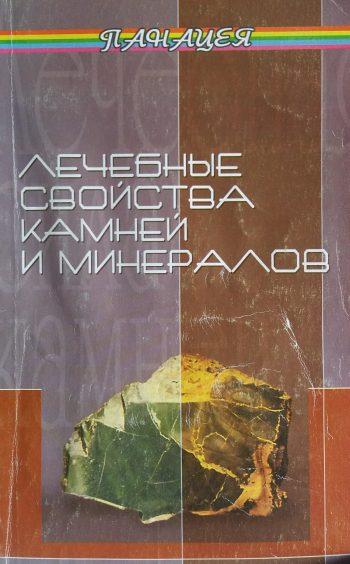 М. Буров. Лечебные свойства камней и минералов