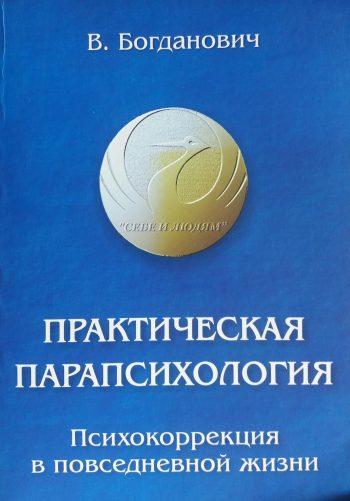 В. Богданович. Практическая парапсихология