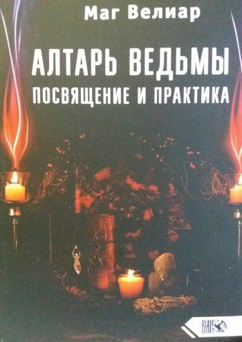 Маг Велиар. Алтарь ведьмы. Посвящение и практика