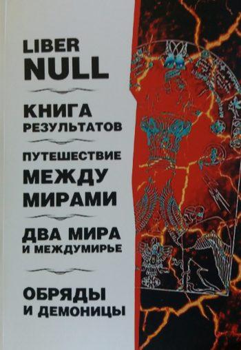 """Питер Кэролл """"Liber null""""/ Рэй Шервин """"Книга результатов""""/ Филл Хайн. """"Путешествие между мирами"""""""