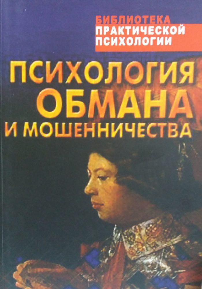 Виктор Шейнов. Психология обмана и мошенничества
