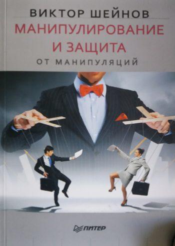 Виктор Шейнов. Манипулирование и защита от манипуляций