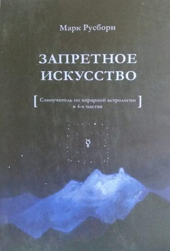Марк Русборн. Запретное искусство. Самоучитель по хорарной астрологии