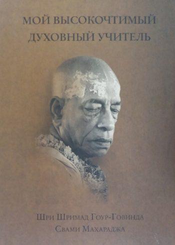 Говинда Свами Махараджа. Мой высокочтимый Духовный Учитель
