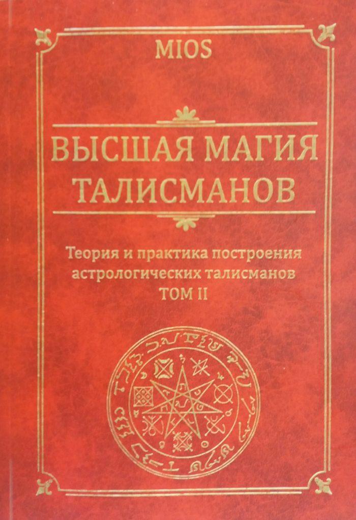 М. А. Пирогов (MIOS) Высшая магия талисманов Том 2. Теория и практика астрологических талисманов