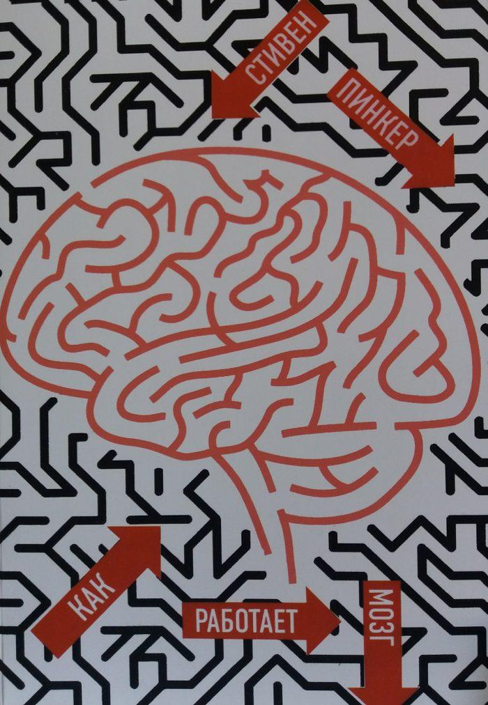 Стив Пинкер. Как работает мозг