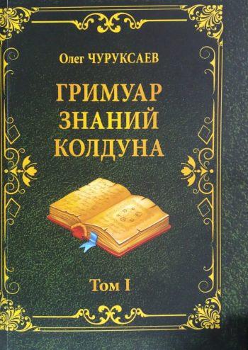 Олег Чуруксаев. Гримуар знаний колдуна. Том I