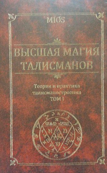 М. А. Пирогов (MIOS) Высшая магия талисманов Том 1. Теория и практика талисманостроения