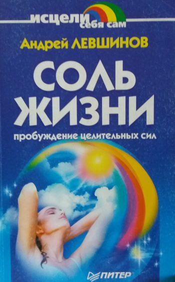 Андрей Левшинов. Соль жизни. Пробуждение целительных сил
