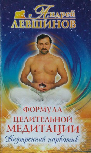 Андрей Левшинов. Формула целительной медитации. Внутренний наркотик