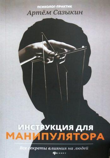 Артем Сазыкин. Инструкция для манипулятора. Все секреты влияния