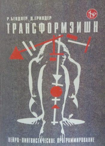Ричард Бэндлер/ Джон Гриндер. Трансформация. НЛП и структура гипноза