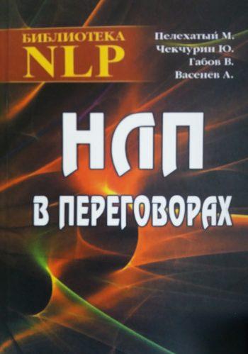 М. Пелехатый. НЛП в переговорах