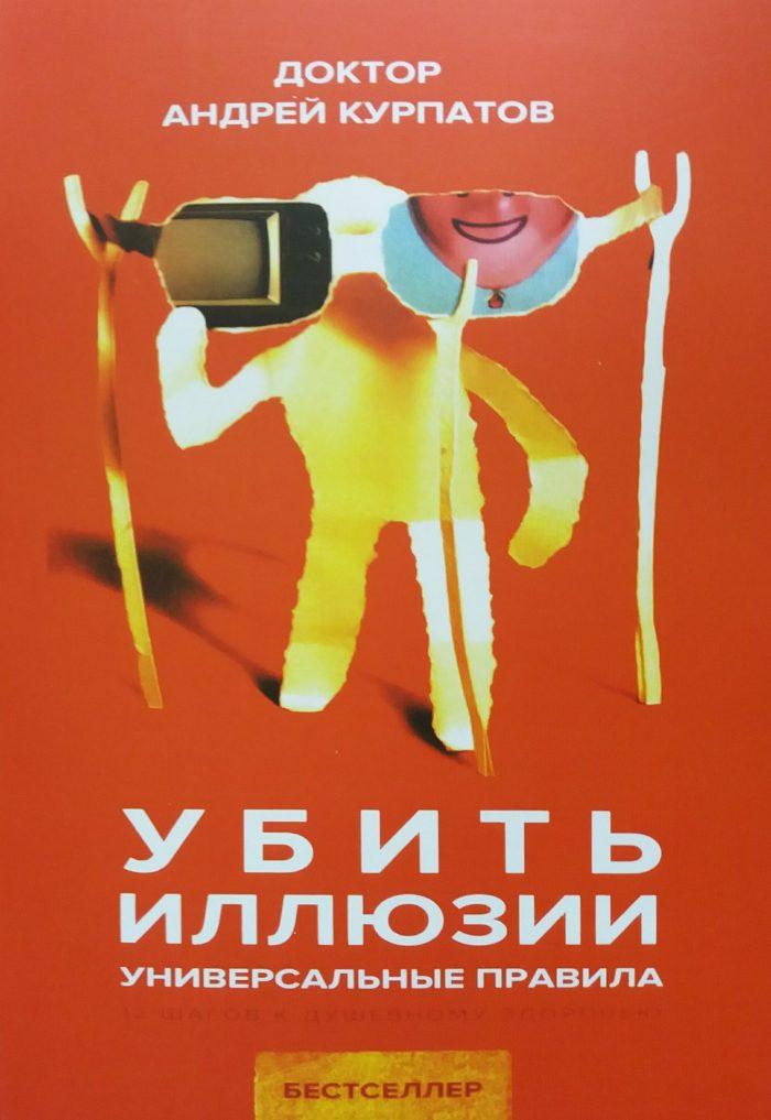 Андрей Курпатов. Убить иллюзии. Универсальные правила
