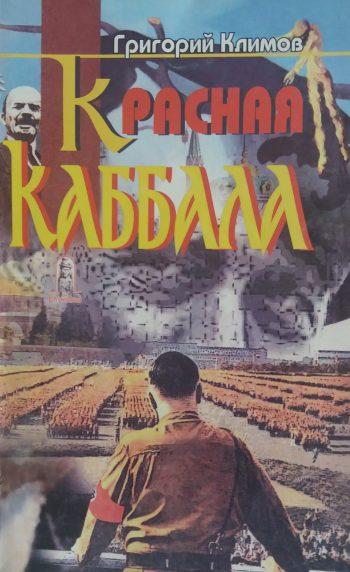 Григорий Климов. Красная Каббала