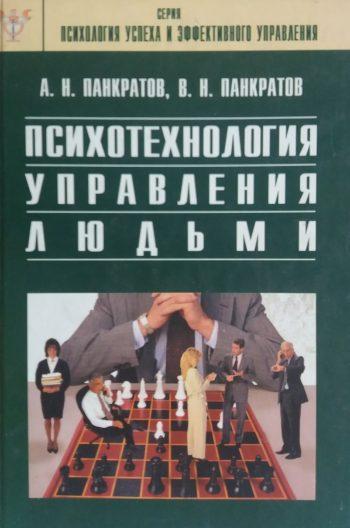 Вячеслав Панкратов. Психотехнология управления людьми