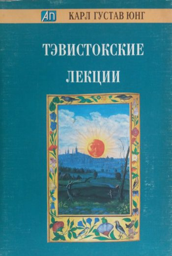 Карл Густав Юнг. Тэвистокские лекции