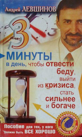 Андрей Левшинов. 3 минуты в день, чтобы отвести беду, выйти из криза и стать сильнее