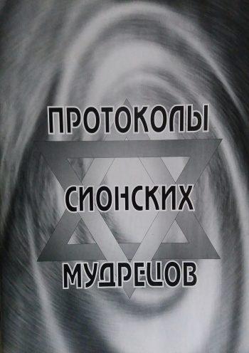 Сергей Нилус. Протоколы сионских мудрецов