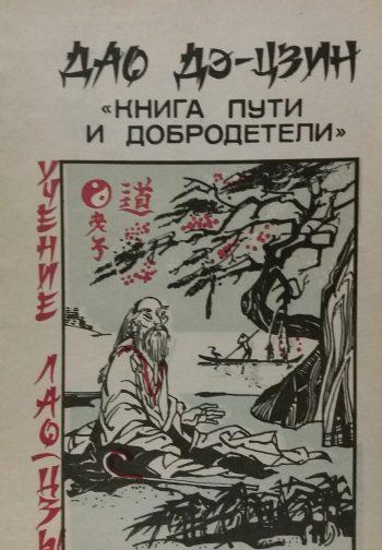 """Лао Цзы. """"Книга Пути и Добродетели"""". Дао Дэ Цзин"""