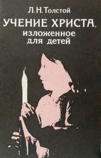 Л. Н. Толстой. Учение Христа, изложенное для детей
