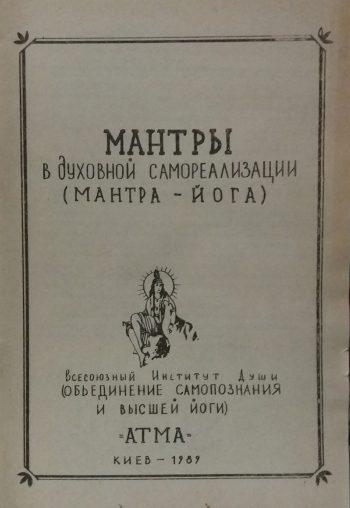 Ю. Кривоногов. Мантры в духовной самореализации. Мантра-йога