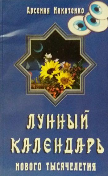 Арсения Никитенко. Лунный календарь нового тысячелетия