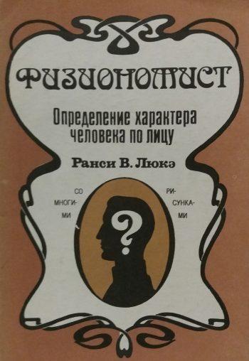 Ранси В. Люкэ. Физиогномист. Определение человека по лицу