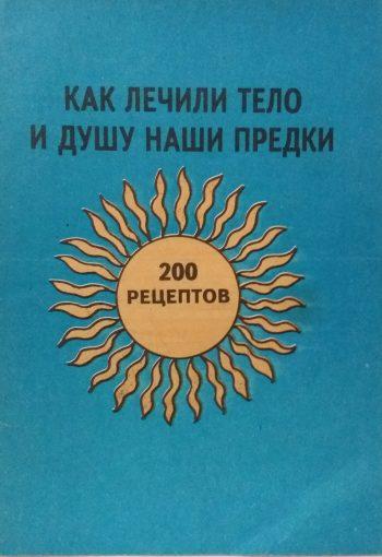 А. Сараев. Как лечили тело и душу наши предки. 200 рецептов