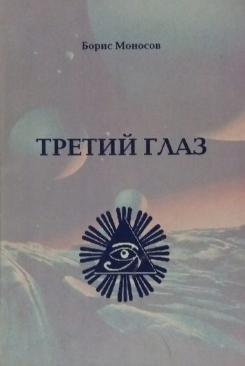 Борис Моносов. Третий глаз