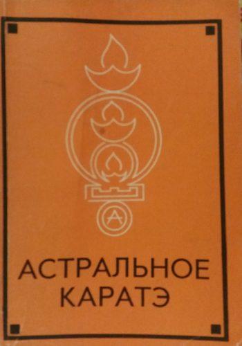 В. Аверьянов. Астральное каратэ. Принципы современной психической защиты