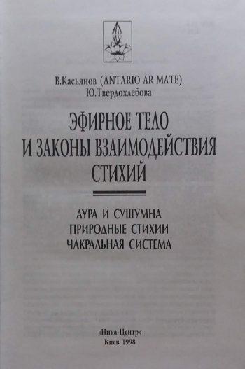 В. Касьянов/ Ю. Твердохлебова. Эфирное тело и законы взаимодействия стихий.