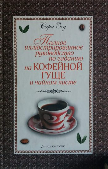 Сара Зед. Руководство по гаданию на кофейной гуще и чайном листе