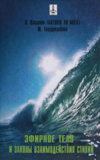 В. Касьянов/ Ю. Твердохлебова. Эфирное тело и законы взаимодействия стихий
