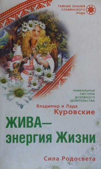 Владимир и Людмила Куровские. Жива - энергия Жизни. Сила Родосвета