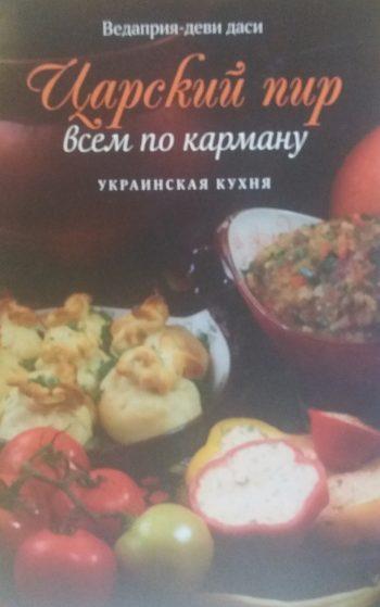 Данная книга представляет 32 рецепта простых в приготовлении вегетарианских блюд традиционной украинской кухни.