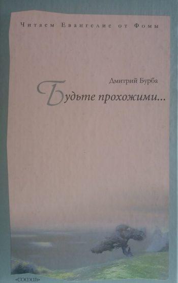 Дмитрий Бурба. Будьте прохожими... Читаем Евангелие от Фомы