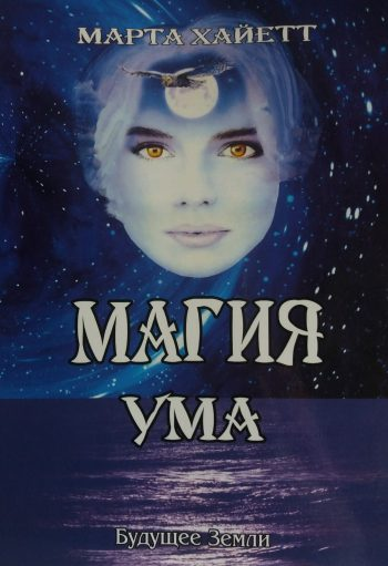 Марта Хайетт. Магия ума