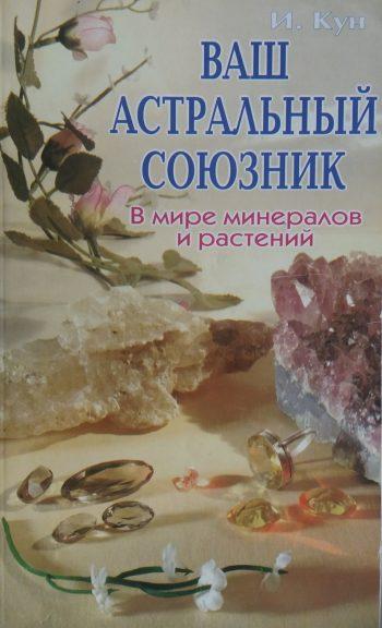 И. Кун. Ваш астральный союзник в мире минералов и растений