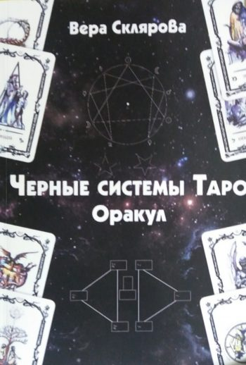Вера Склярова (АРЕВ). Черные системы Таро. Оракул