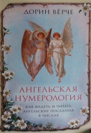 Дорин Верче (Вирче). Ангельская нумерология