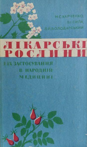 М. Харченко. Лікарські рослини та застосування в народній медицині