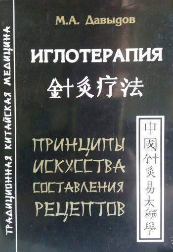 М. Давыдов. Иглотерапия. Принципы искусства составления рецептов