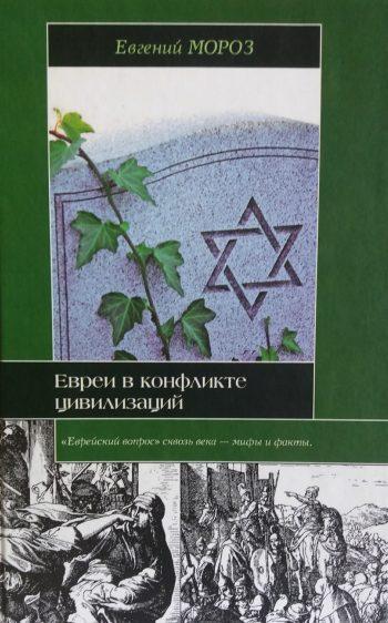 Евгений Мороз. Евреи в конфликте цивилизаций. Мифы и факты