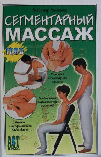 В. Васичкин. Сегментарный массаж. Методика, диагностика, лечение, профилактика