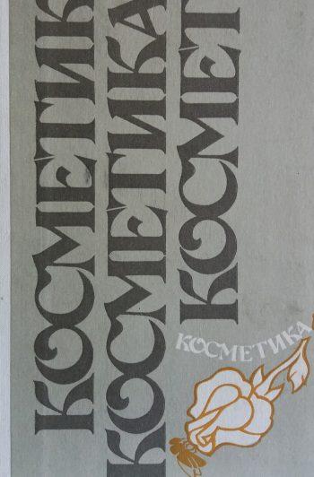 Г. Фойстель. Косметология. Кометические препараты и теоретические основы современной практической косметики