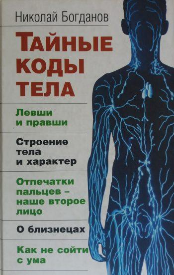Н. Богданов. Тайные коды тела.