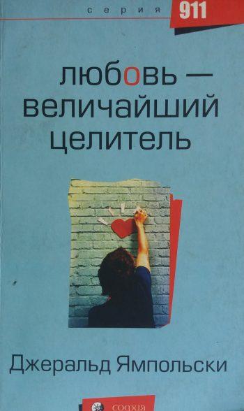 Джеральд Ямпольски. Любовь - величайший целитель