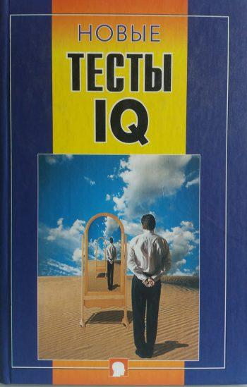 М. Кошелева. Тесты IQ